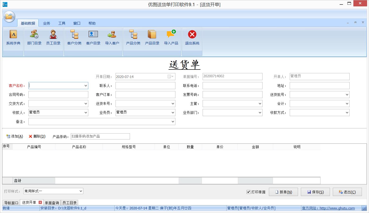 优图送货单打印软件截图3