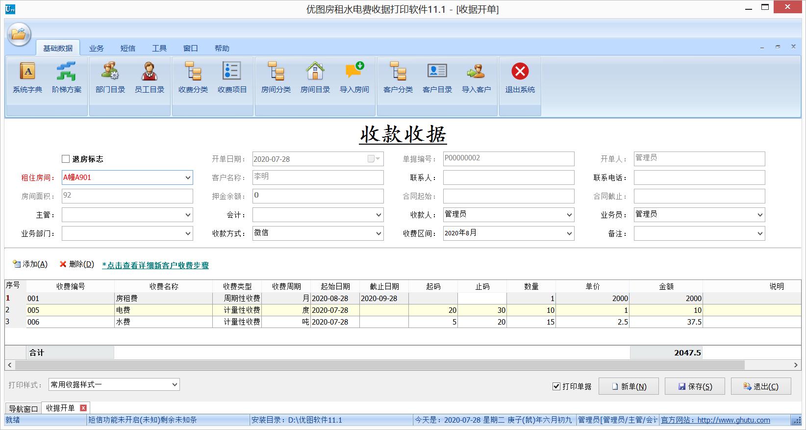 优图房租水电费收据打印软件截图3