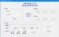 小型局域网考试系统段首LOGO