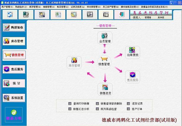 德易力明化工试剂销售管理系统SQL版截图1