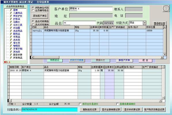 德易力明化妆品销售管理系统SQL版截图4
