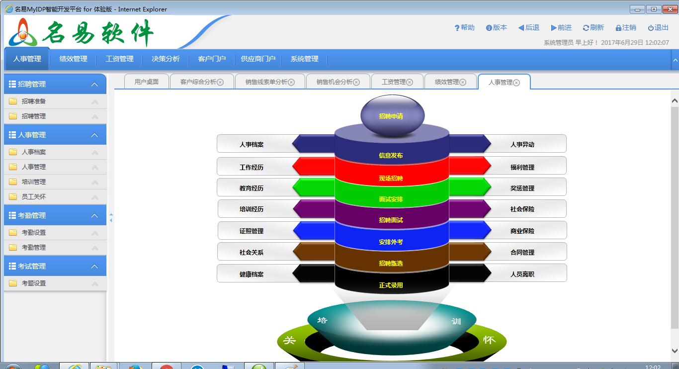 名易MyIDP智能开发平台截图6