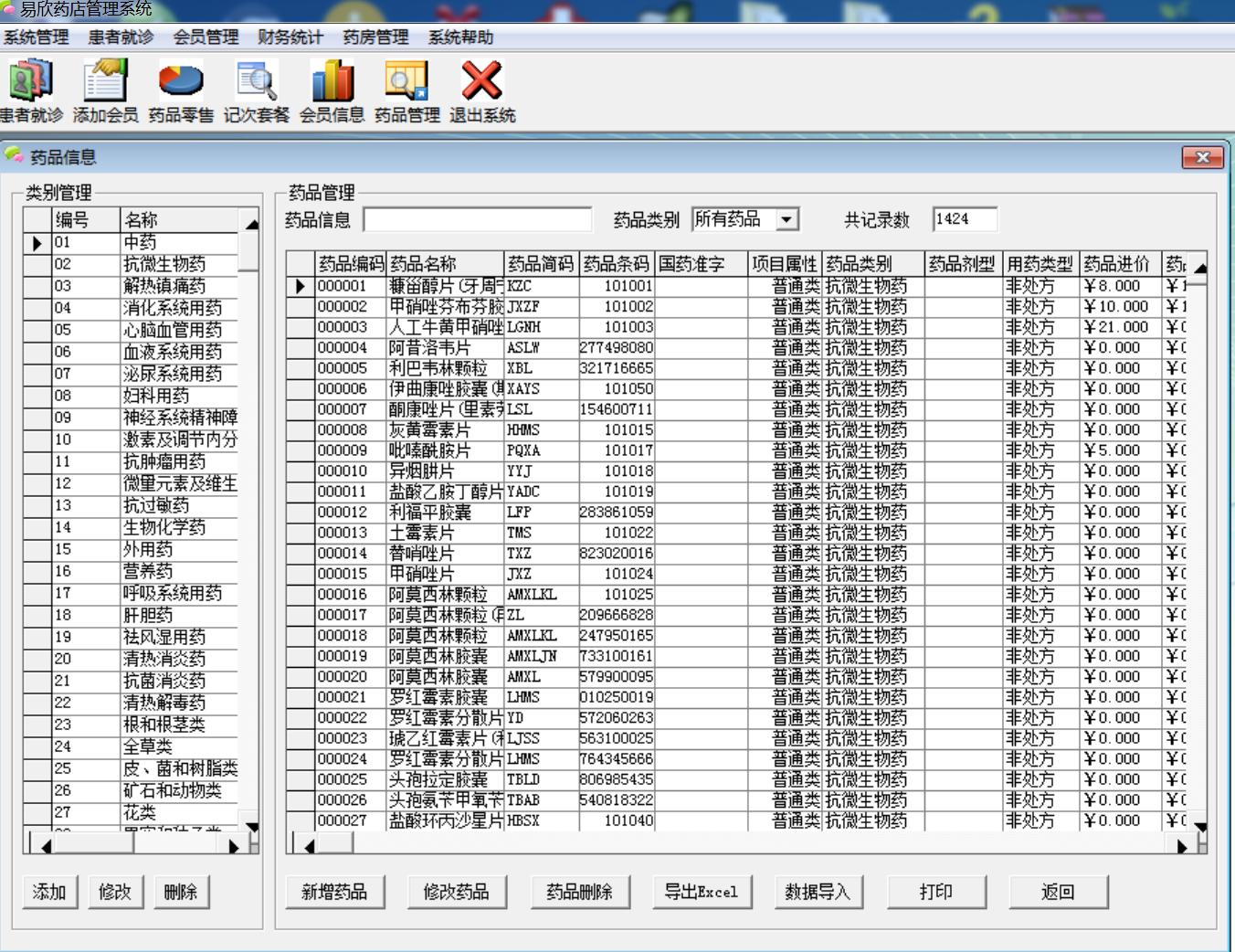 易欣药店管理系统截图2
