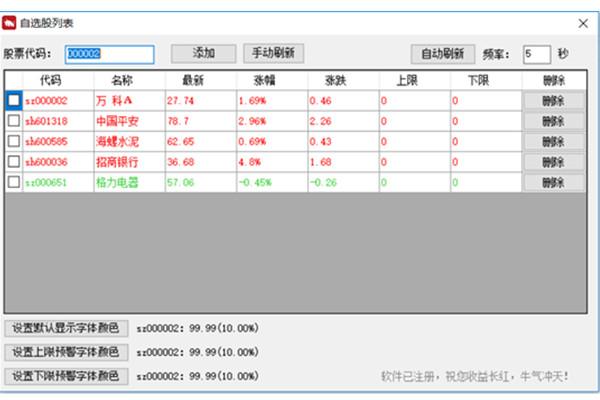 股票桌面隐身软件截图2