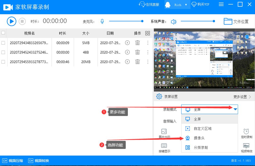 家软录屏软件截图2