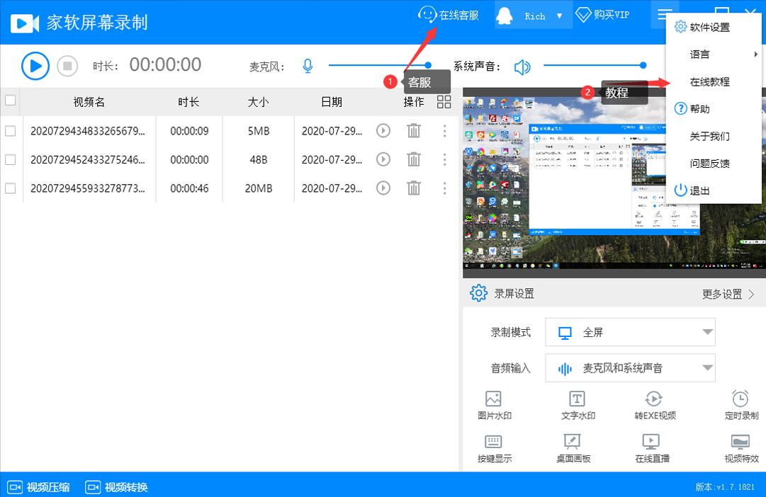 家软录屏软件截图3