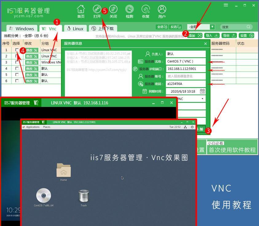 IIS7服务器管理工具截图3