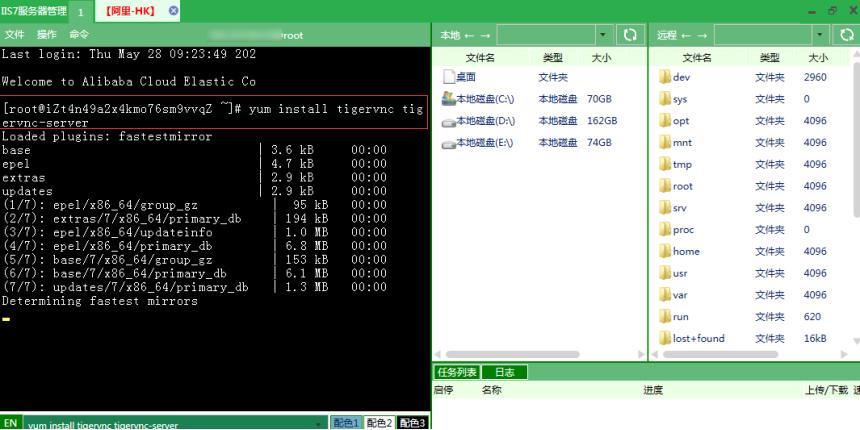 IIS7服务器管理工具截图4