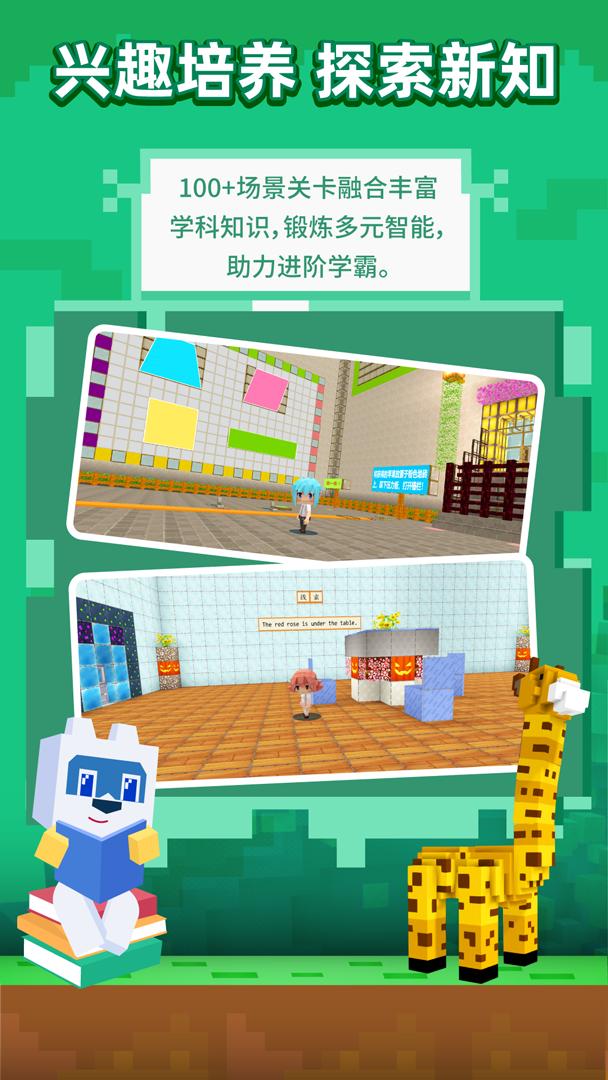 玩学世界截图2