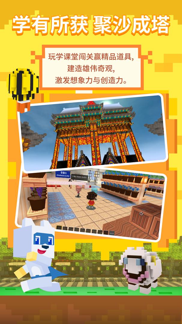 玩学世界截图3