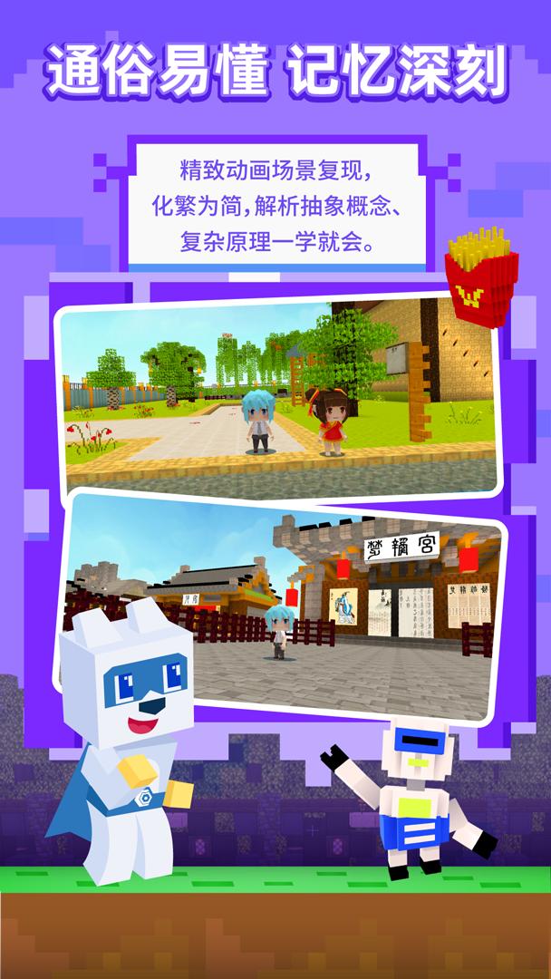 玩学世界截图5
