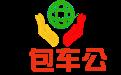 包车公企业旅游客运包车管理系统软件段首LOGO