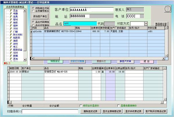德易力明建材销售管理系统SQL版截图3