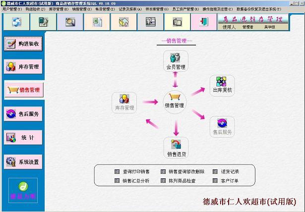 德易力明商品销售管理系统SQL版截图1