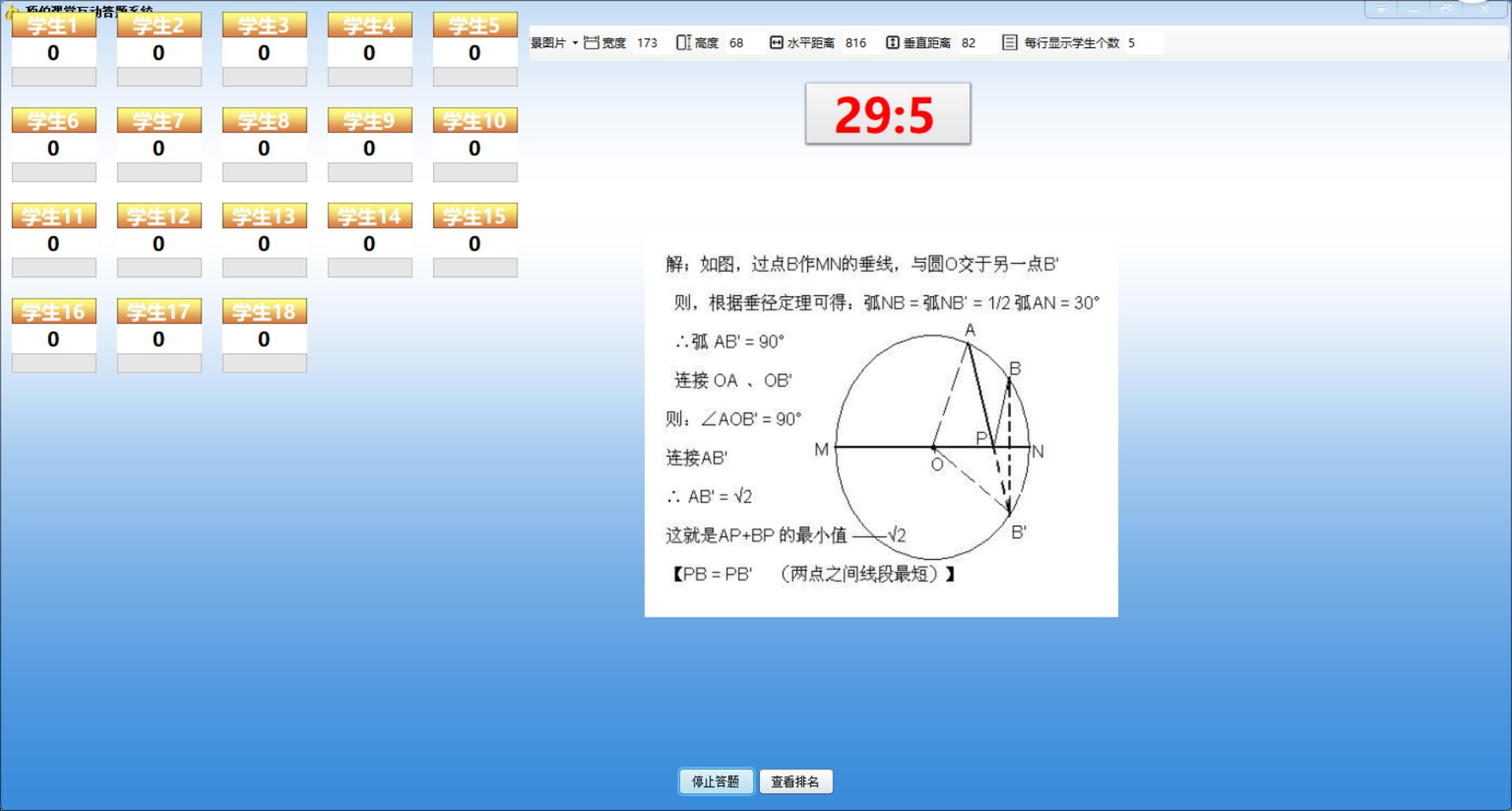 顶伯课堂互动答题系统截图4