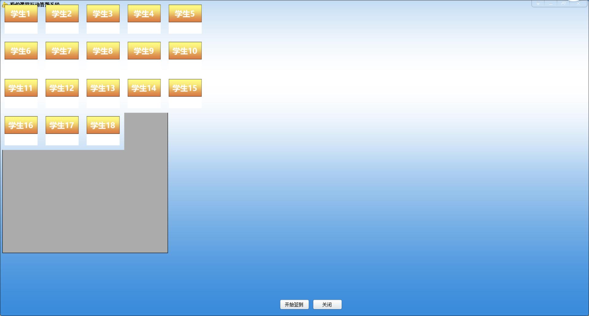顶伯课堂互动答题系统截图5
