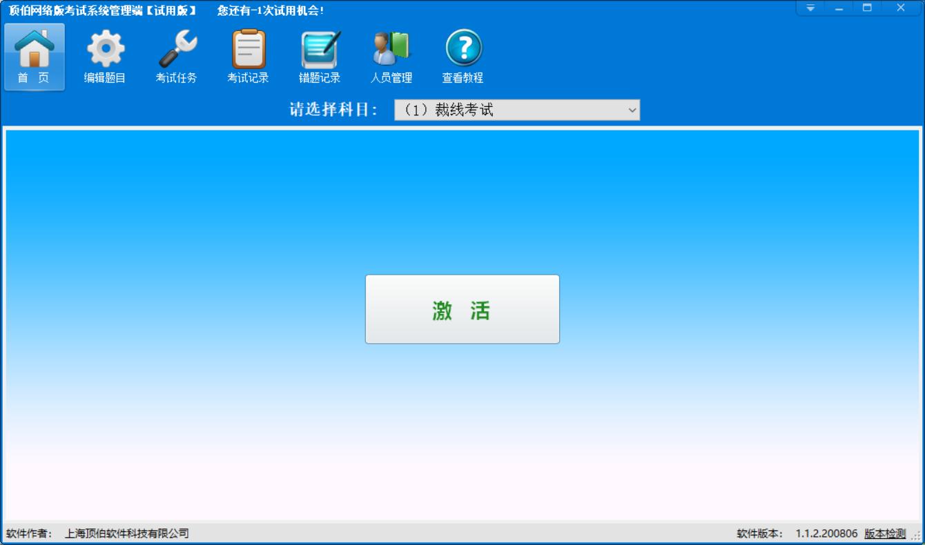 顶伯网络版考试系统管理端截图3