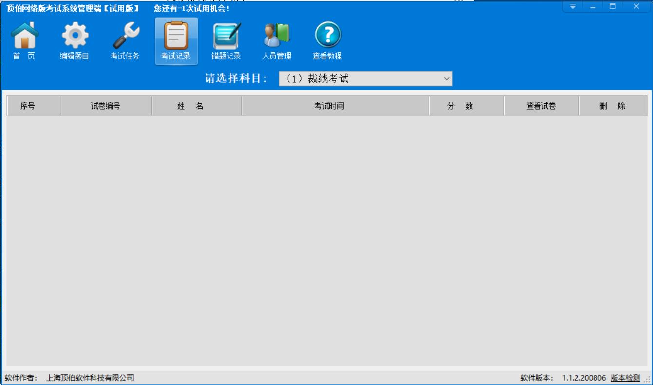 顶伯网络版考试系统管理端截图4