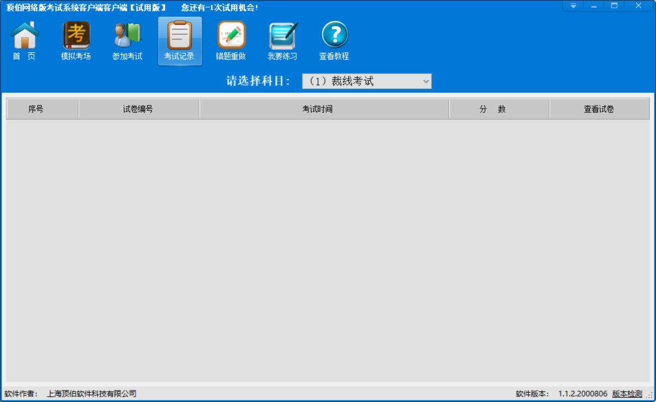 顶伯网络版考试系统客户端截图2