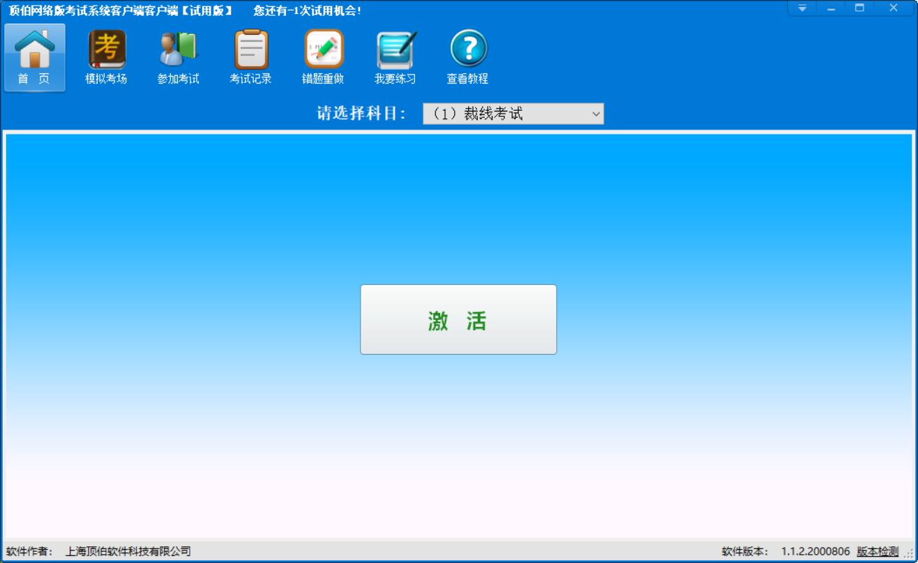 顶伯网络版考试系统客户端截图3
