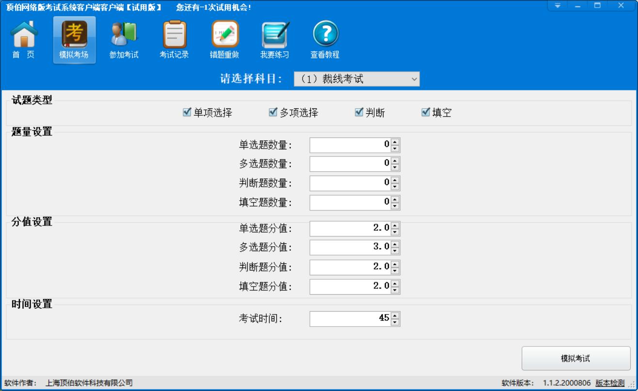顶伯网络版考试系统客户端截图5