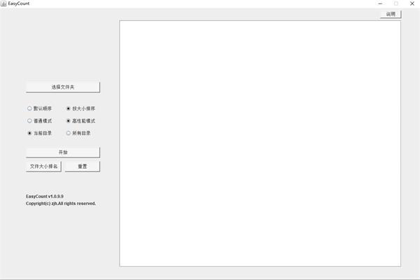 EasyFileCount查看文件夹大小截图