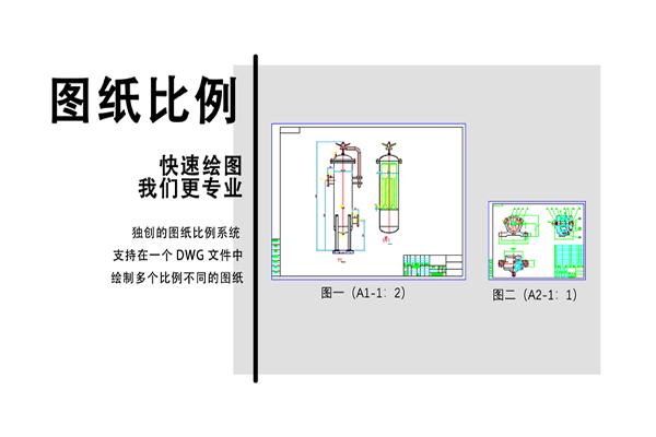 尧创CAD软件截图2