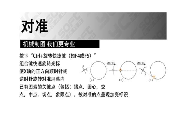 尧创CAD软件截图6