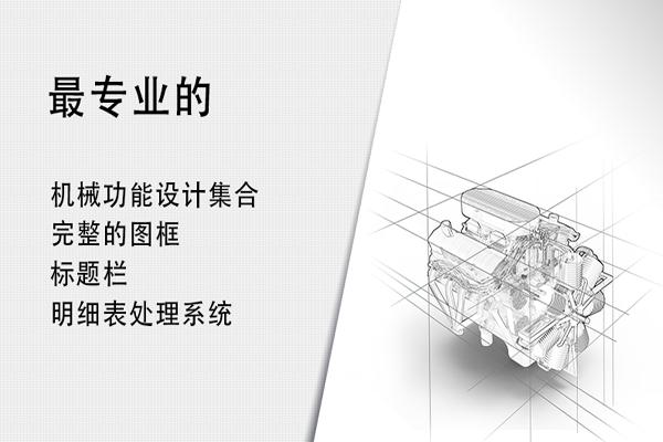 尧创CAD软件截图5