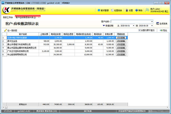 开博销售仓库管理系统截图2
