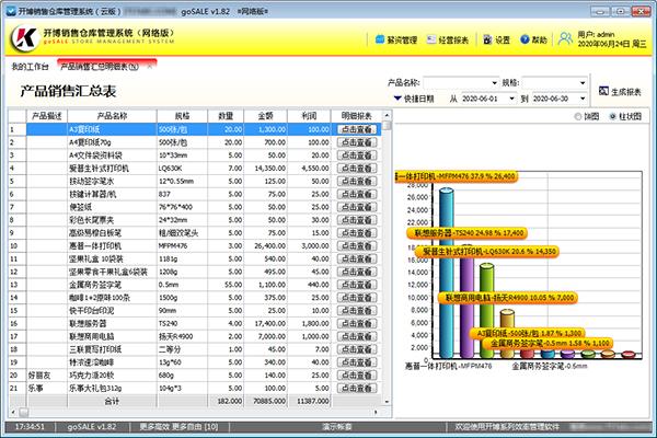 开博销售仓库管理系统截图3