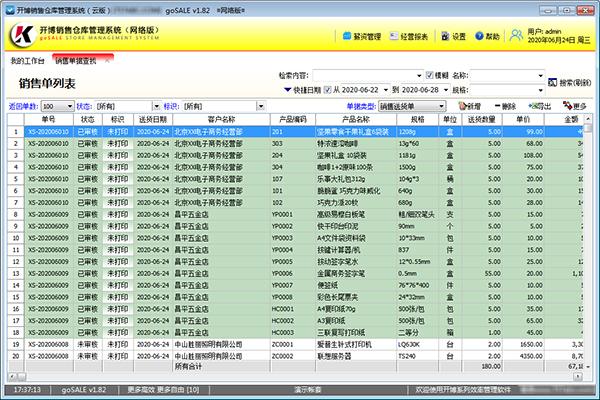 开博销售仓库管理系统截图4