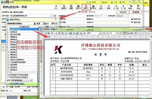 开博销售仓库管理系统截图