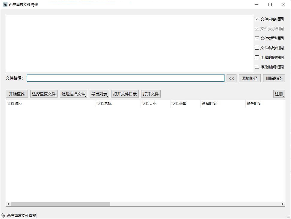西宾重复文件清理工具截图1