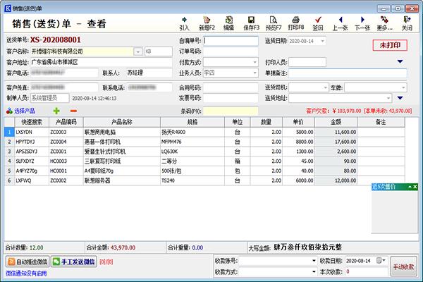 开博送货单打印软件截图3