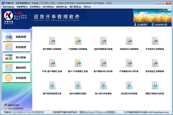 开博送货单打印软件截图4