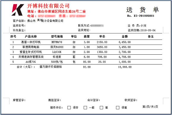 开博送货单打印软件截图5