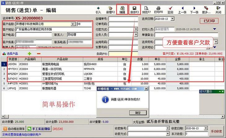 开博送货单打印软件截图