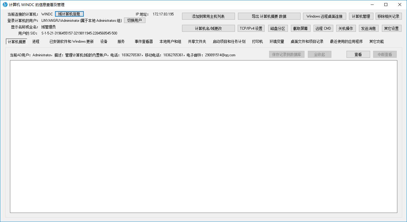 林阳域计算机扫描与管理系统