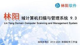 林阳域计算机扫描与管理系统截图