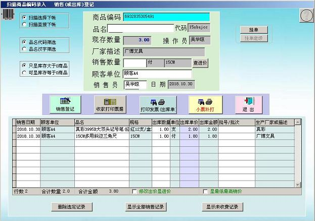 德易力明文具体育办公用品销售管理系统SQL版截图3