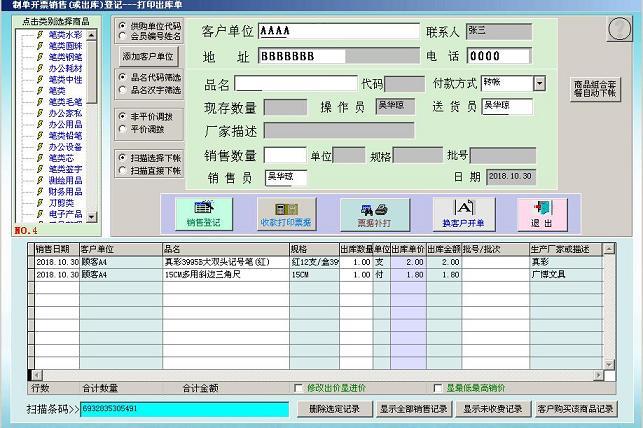 德易力明文具体育办公用品销售管理系统SQL版截图4