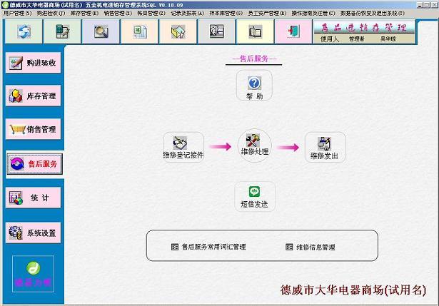 德易力明五金机电销售管理系统SQL版截图3
