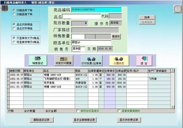 德易力明五金机电销售管理系统SQL版截图4