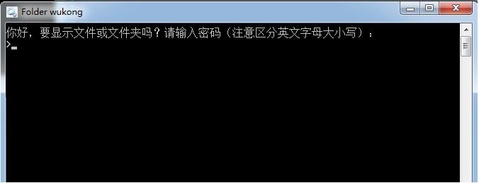 悟空文件夹加密隐藏软件截图2