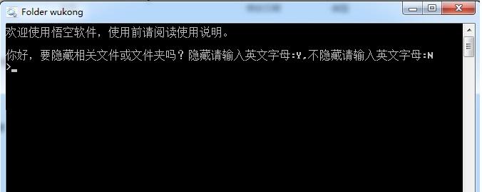 悟空文件夹加密隐藏软件截图1