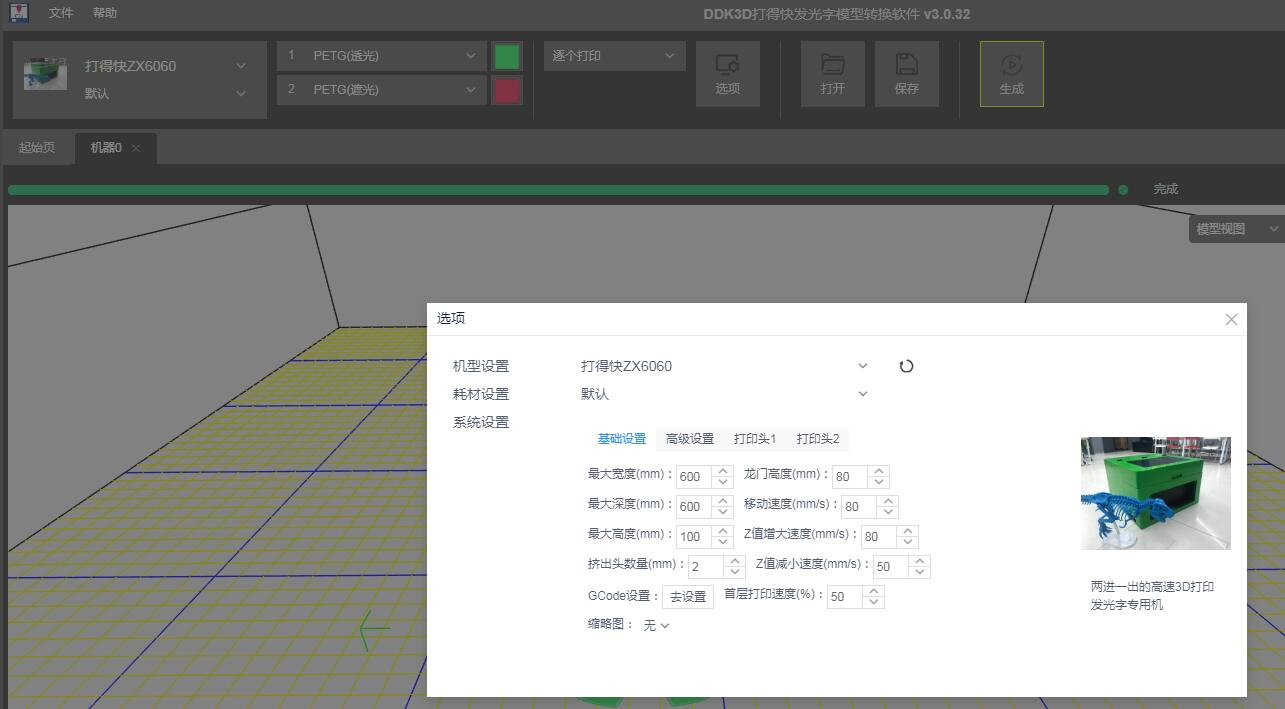 3D打印发光字免建模软件截图2