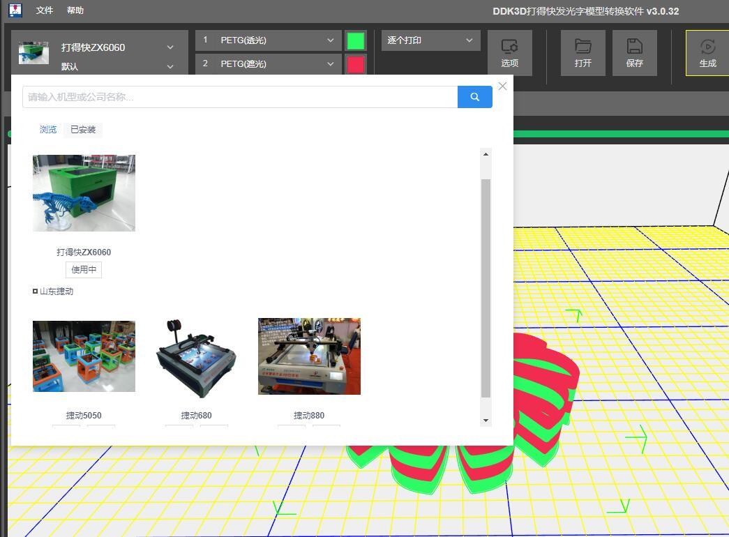 3D打印发光字免建模软件截图3