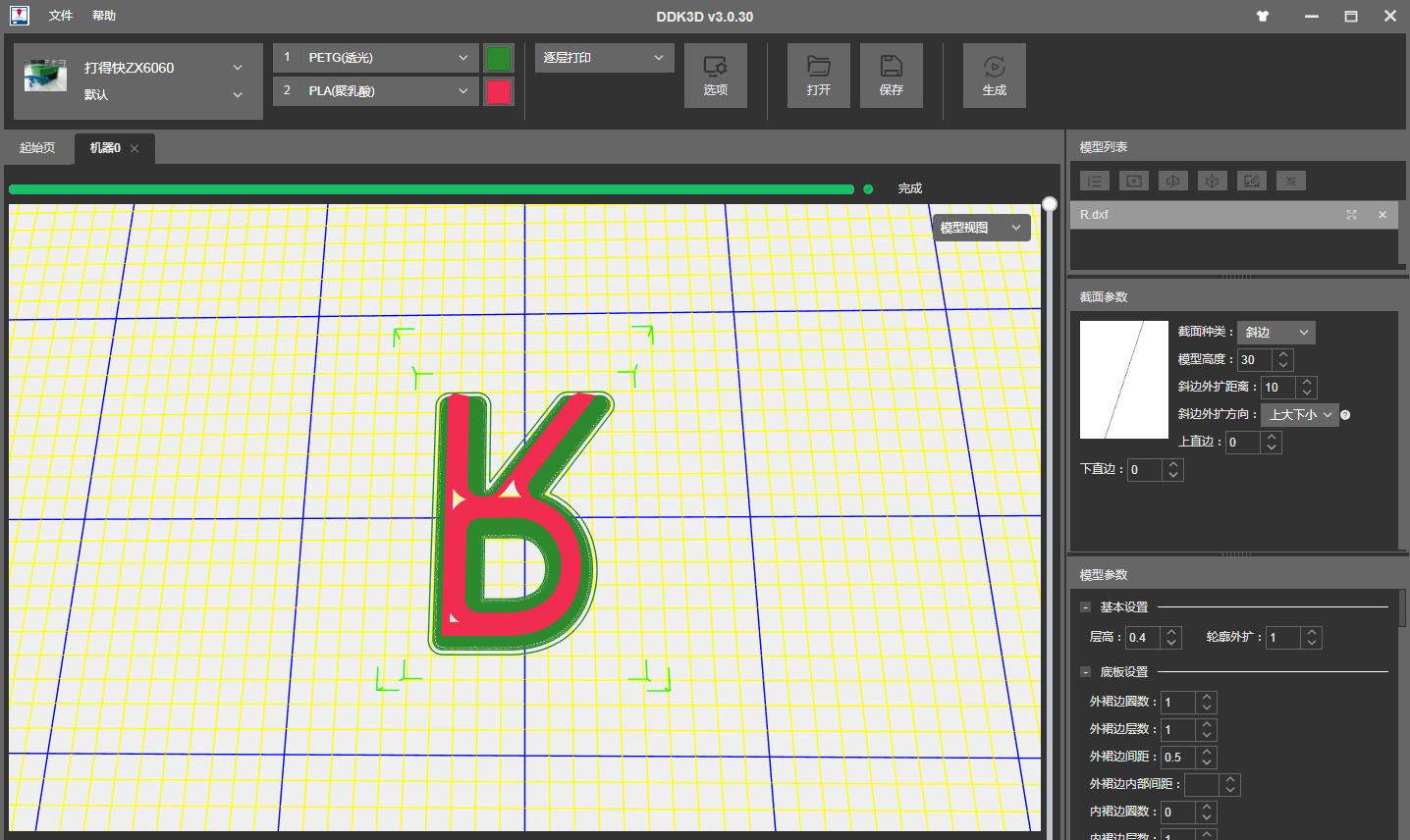 3D打印发光字免建模软件截图4