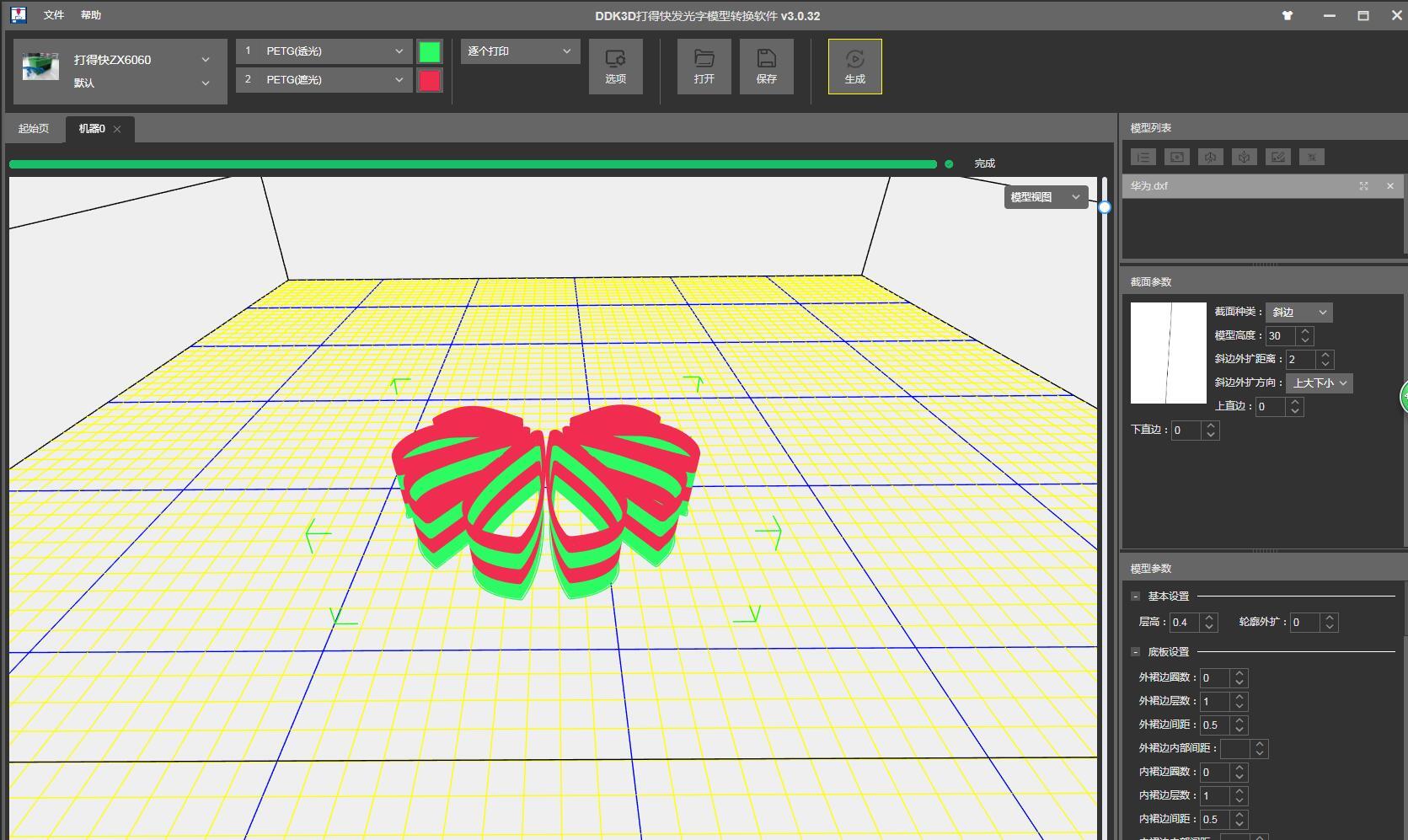 3D打印发光字免建模软件截图5